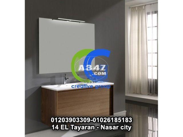 وحدات لحوض الحمام شركة كرياتيف جروب 01026185183 In 2020 Furniture Decor Flat Screen