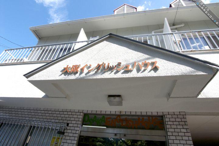 「日本で唯一の住み込み型の語学スクール」 大阪イングリッシュハウス  おかげさまで創立50周年!  色々な国の人と一緒に住むことにより毎日英語を使い、国内に居ながらにして英語の日常会話力を身につけることをコンセプトにしています。  あなたも楽しく「国内留学」しませんか?  詳しくはこちらをご覧ください(^O^)→ http://house.oeh.jp/