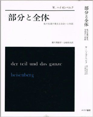 Amazon.co.jp: 部分と全体―私の生涯の偉大な出会いと対話 (1974年): W.ハイゼンベルク, 山崎 和夫: 本