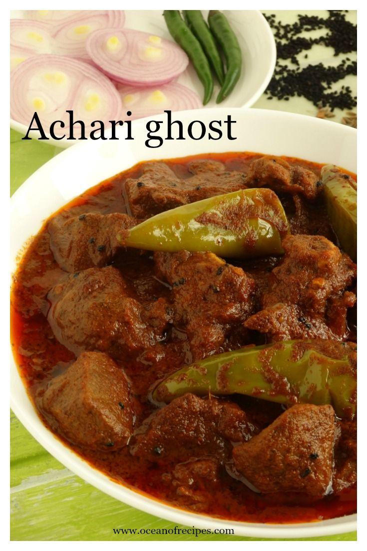 Achari gosht (pickled lamb curry)