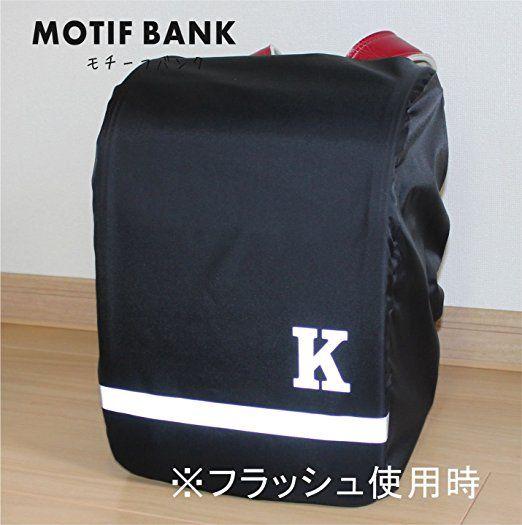 Amazon.co.jp: 【ランドセルカバー】 レインカバー 雨の日用 アルファベットの反射シートが選べます 【無地:ブラック】 便利な収納ポーチ付: おもちゃ