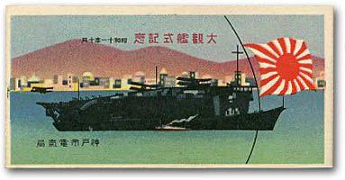 神戸市電気局 昭和11年観艦式記念回数乗車券