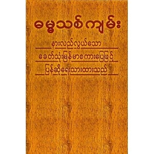 Myanmar (Burmese) New Testament