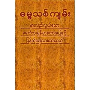 Myanmar (Burmese) New Testament [Paperback] by World Bible Translation Center