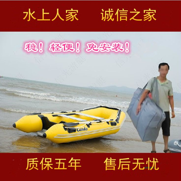 [CANDO] new chassis yellow drawing VIB 2-6 person inflatable boat fishing boat rubber boats boats thicken 2.3m  #Affiliate