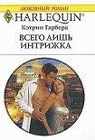 Всего лишь интрижка. Начните читать книги Гарбера Кэтрин в электронной онлайн библиотеке booksonline.com.ua. Читайте любимые книги с мобильного или ПК бесплатно и без регистрации.