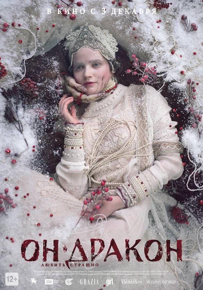 Постер N110735 к фильму Он - дракон (2015)