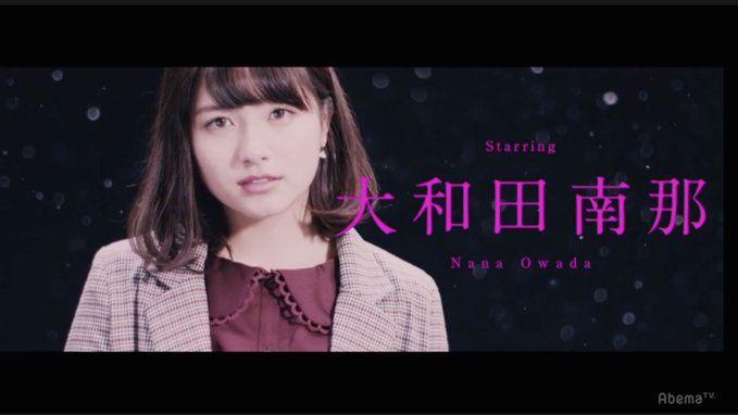 大和田南那(元AKB48)