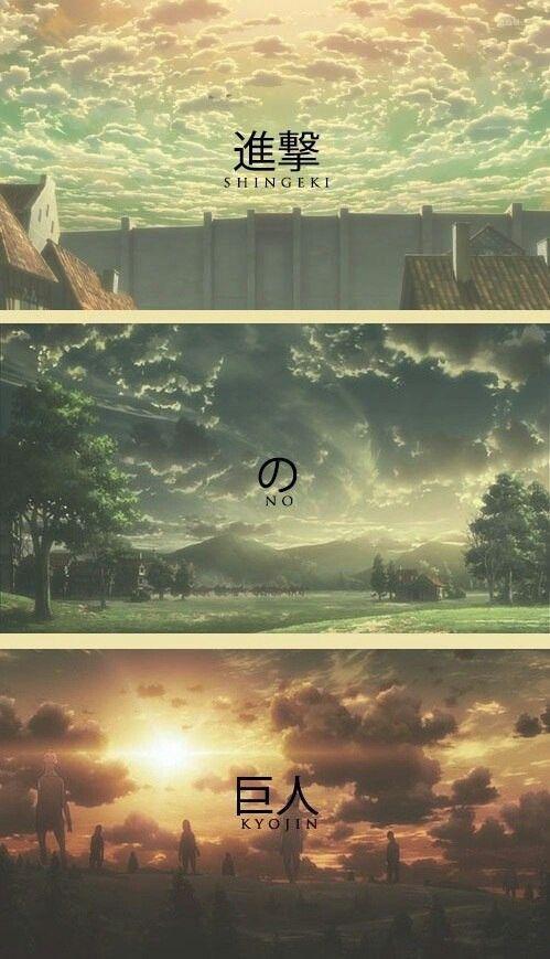 Landscapes. Attack on titan. 進撃の巨人. Shingeki no Kyojin. Anime. Атака титанов. #SNK. #AOT