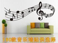 T024 notas de la música de piano instrumento musical danza pegatinas arte de la pared para la sala de corte etiqueta envío gratis(China (Mainland))