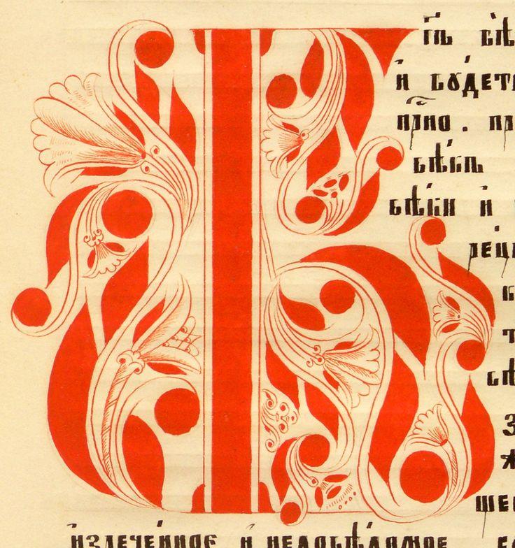 Инициал ''Б''. Шестоднев. 1900