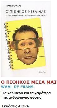 Frans de Waal,O πίθηκος μέσα μας