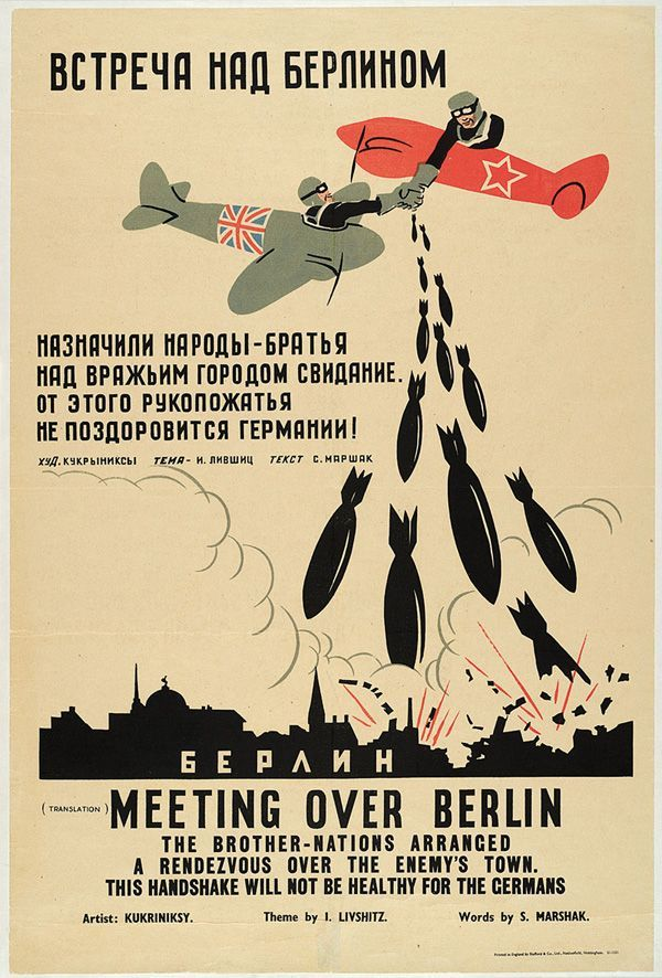 17 best images about wwii propaganda soviet on pinterest Design attack berlin