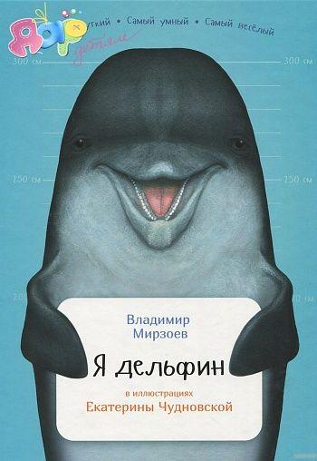 """Книга Владимира Мирзоева """"Я - дельфин"""""""