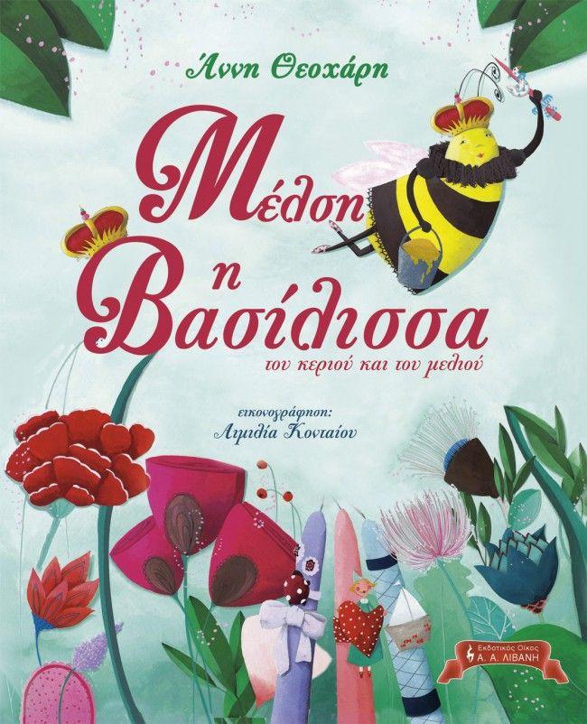Κερδίστε 2 αντίτυπα του βιβλίου «Μέλση η βασίλισσα του κεριού και του μελιού» των εκδόσεων Λιβάνη