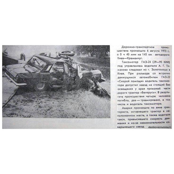 """Дтп между Газ 24 и трактором """"Беларусь"""" #ссср #дтп #такси #тракторбеларусь"""