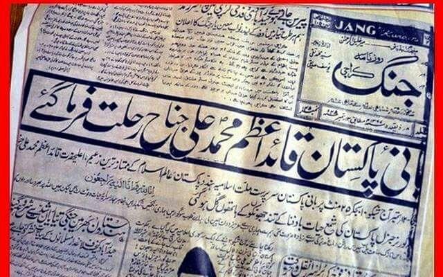 Pakistani news paper dated September 1948
