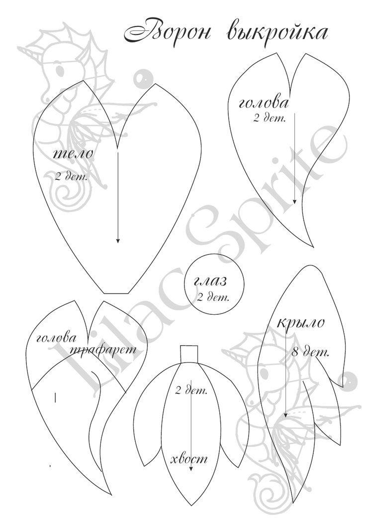Игрушки в стиле БУ! выкройка.pdf — Просмотр документов