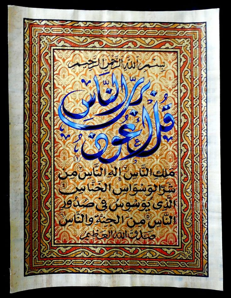 "Arabic Calligraphy on Egyptian Papyrus. Unique Handmade Art For Sale at arkangallery.com | Title: ""Al-Nas II"" 