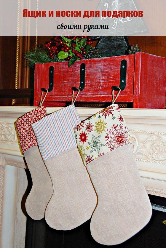DIY: Ящичек  и носочки для подарков на камин своими руками