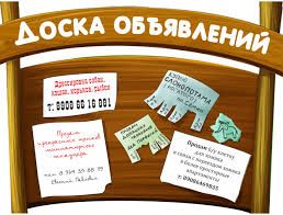 https://www.google.ru/search?q=доска объявлений москва