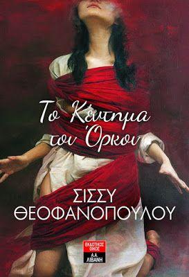 """Το """"Κέντημα του Όρκου"""" είναι ένα από τα πιο δημοφιλή σχέδια της σκυριανής κεντητικής, το οποίο οι γυναίκες ορκίζονται πως θα κεντήσουν μόνο μία φορά στη ζωή τους, λόγω της δυσκολίας του.    Ένα μυθιστόρημα αδιάκοπου μυστηρίου και ανατροπών στην Ελλάδα της δεκαετίας του 70, που συνυφαίνει τα συναισθήματα με τα ανθρώπινα πάθη και σε κάνει να αναρωτιέσαι... Αυτό που βλέπεις είναι αληθινό…"""