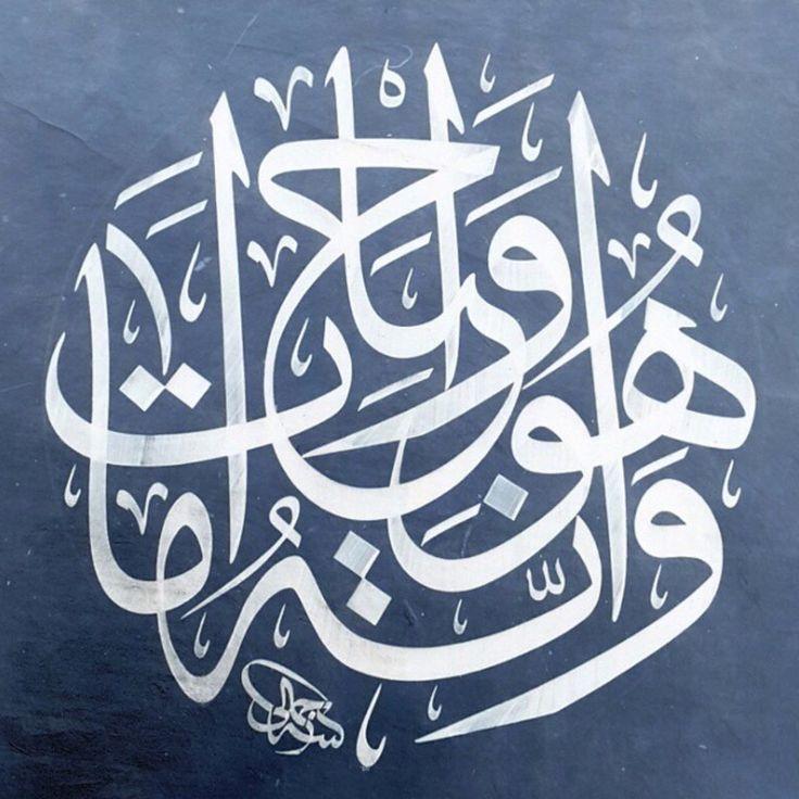 """""""وأنه هو أمات وأحيا """". Arabic calligraphy"""