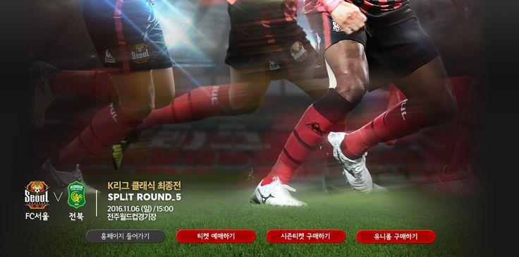 2016 Match Poster vs Jeonbuk online ver. #fcseoul #football #soccer #sports #poster #design