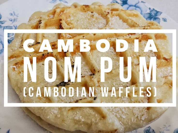 For Cambodia, I made Nom Pum (Cambodian Waffles). This twist on one of my favorite foods features coconut, coconut cream and coconut butter. The use of rice flour makes this dish gluten free as well! A delicious and healthier version of its western counterpart.