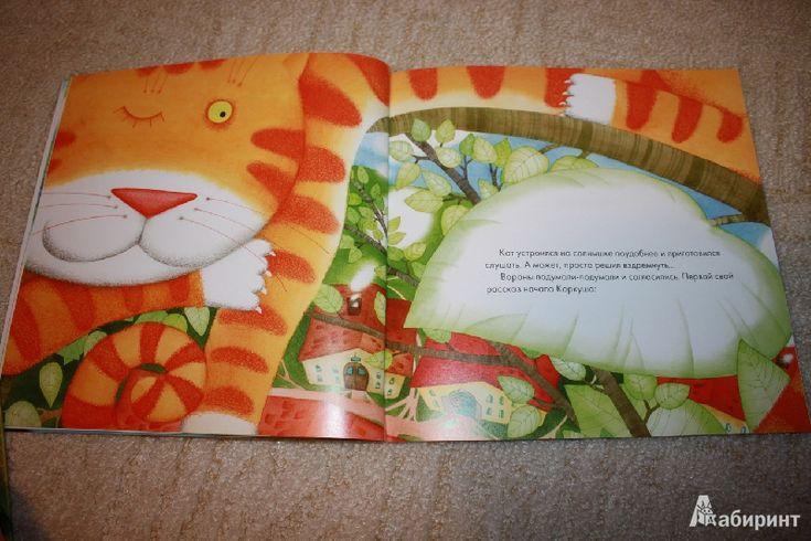 Иллюстрация 7 из 30 для Как поспорили две вороны | Лабиринт - книги. Источник: Melonie