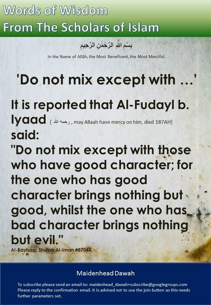 'Do not mix except with …'