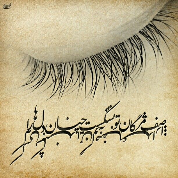 صف مژگان تو بشکست چنان دل ها را که کسی بشکند این گونه صف اعدا را Calligraphy تایپوگرافی تایپوشعر خوشنویسی Arabic Calligraphy Calligraphy Art