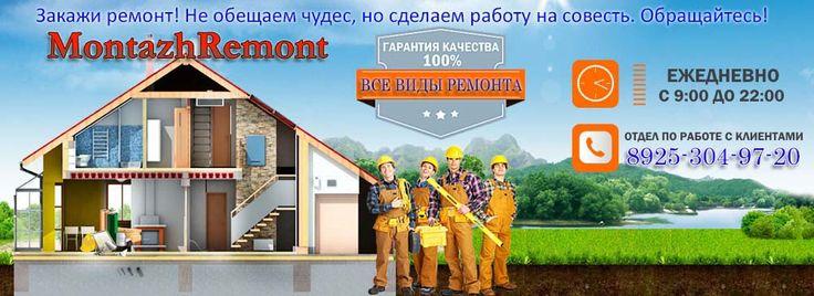 Ремонт квартир. Стоимость ремонта дома. Цена и смета http://montazhremont.ru/