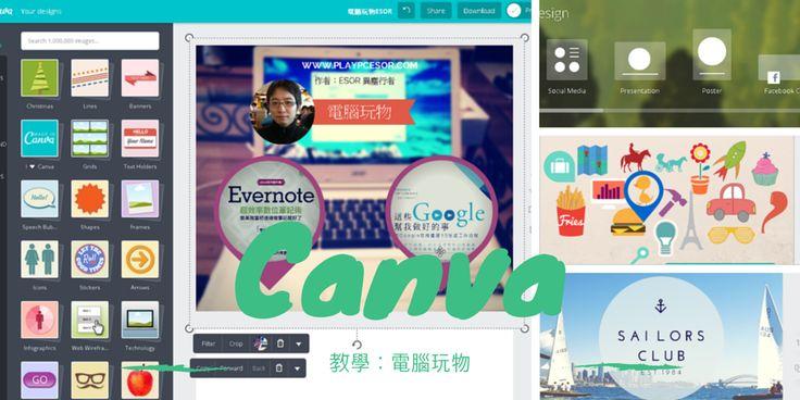 電腦玩物: Canva 日常的設計家:簡報海報、資訊圖表免費製圖