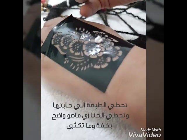 حنا تاتو بلون روز قولد Tattoo By White Henna In Rose Gold Color White Henna Designs White Henna Henna Designs