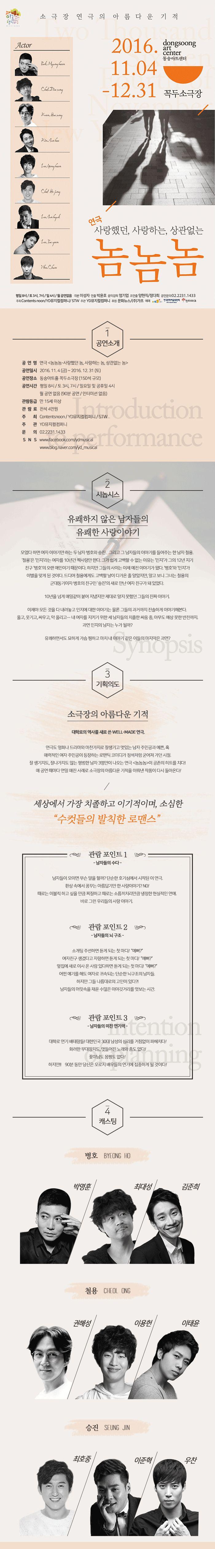 [초대이벤트] 연극 <놈놈놈> 초대이벤트 - 11월 26일(토) 3시, 7시 대학로 동숭아트센터 꼭두소극장