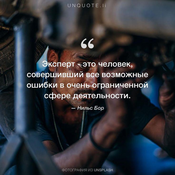 """Нильс Бор """"Эксперт - это человек, совершивший все возможные ошибки в очень ограниченной сфере деятельности."""" Photo by Igor Ovsyannykov / Unsplash"""