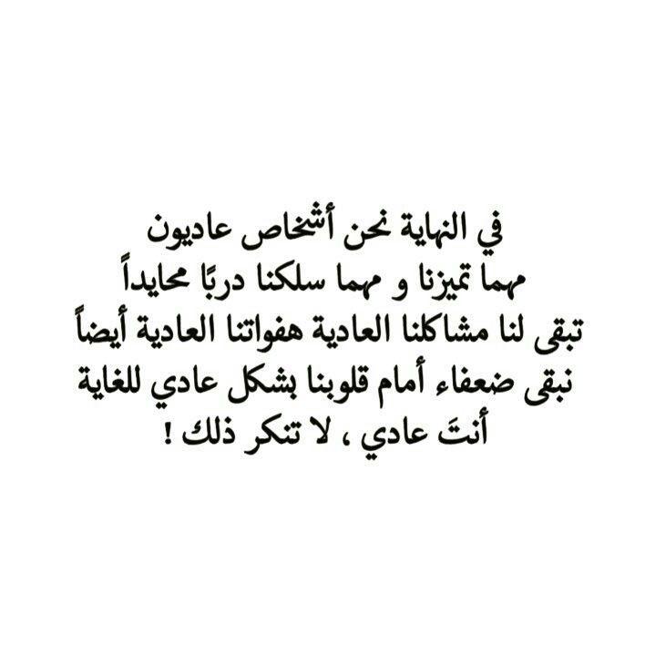Sweet words in arabic