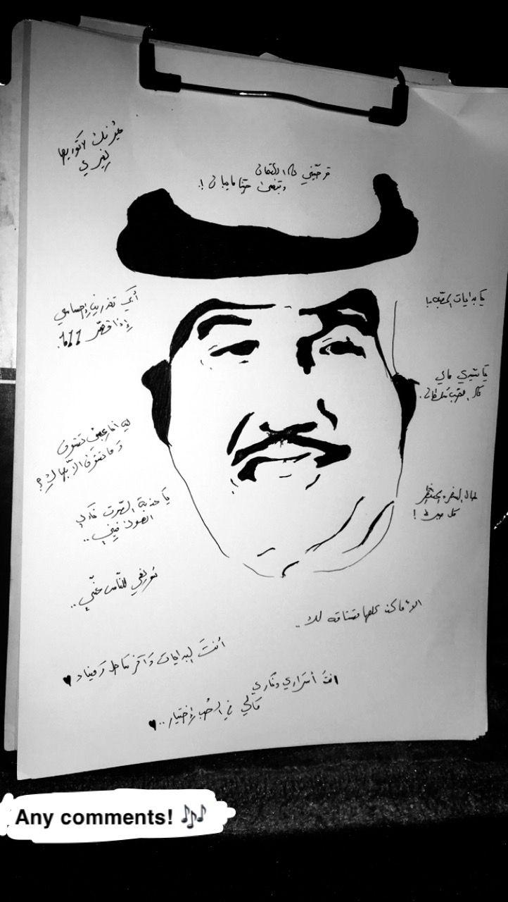 محمد عبده رسم محمد عبده Arabic Art Art Drawings