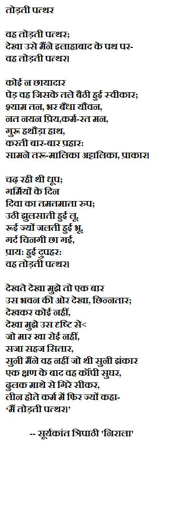 Todti Patthar -- Nirala
