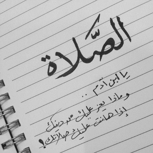 صور عن الصلاة 2020 و أجمل خلفيات عن الصلاة Quran Quotes Love Islamic Inspirational Quotes Beautiful Words