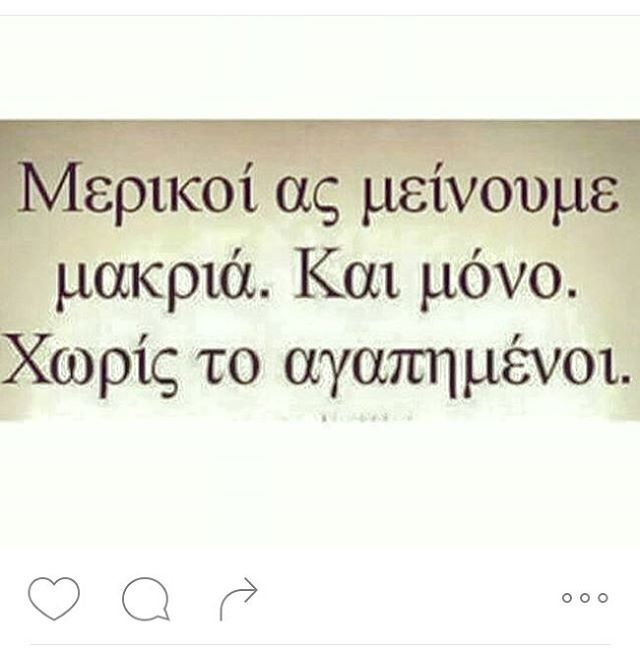Μακριά χωρίς αγαπημένοι #greek_quotes #quotes #greekquotes #ελληνικα #στιχακια #edita