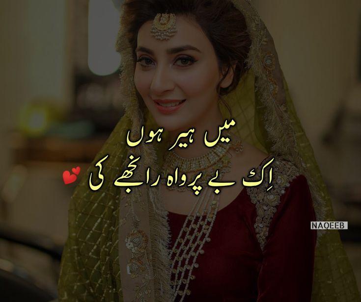 latest 2018 urdu poetry hd image, urdu poetry for lovers ...