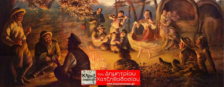 «Γύφτικα Λόγια». Γράφει ο ηθοποιός Δημήτριος Χατζηθεοδοσίου.