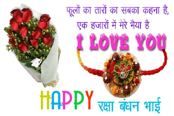 Raksha Bandhan (Rakhi) Quotes: HD Wallpapers Images Free   MadeGems