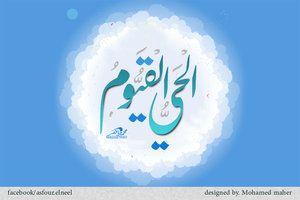 Al Hayy Al Qayyum by AsfourElneel