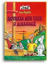 http://www.protoporia.gr/doyleia-den-eiche-o-diavolos-p-130302.html