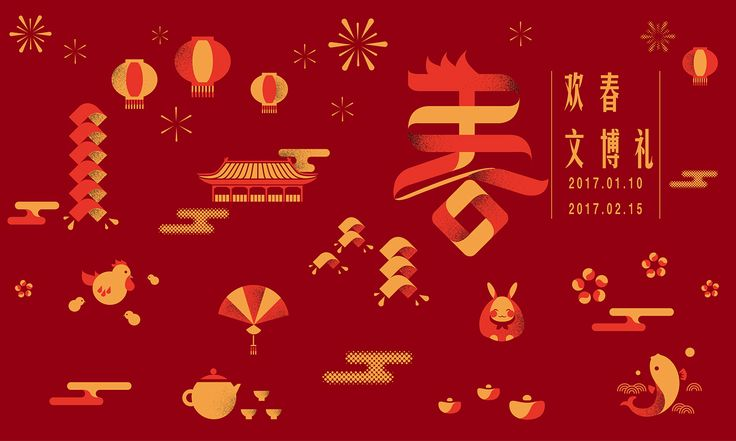 Exhibition of Chinese new year gifts in Museum on Behance