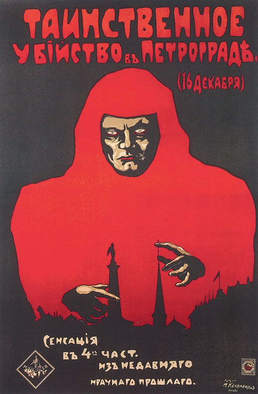 """Movie Poster of the Week: """"The Abyss"""" and Other Pre-Revolutionary Russian Posters on Notebook   MUBI"""