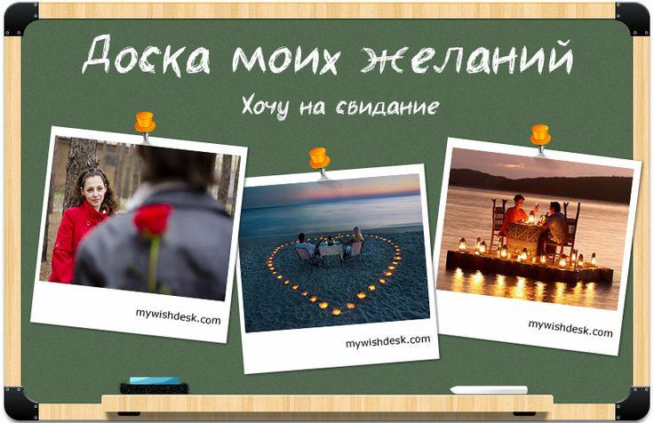Хочу на свидание #wish #want #desk #mywishdesk #amazing #followme #хочу #намек #подарок #подари #поступок #эмоция